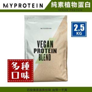 專為素食者的植物蛋白粉