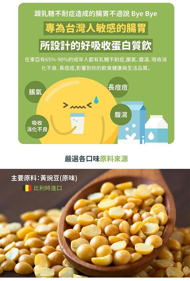【蔬特羅TrueTerral】愛舒彼-ISO-PEA-全素豌豆分離蛋白
