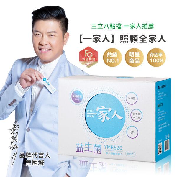 【一家人】專利YMB520益生菌