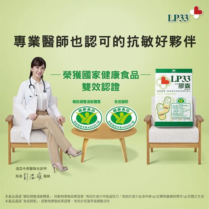 【LP33】益生菌