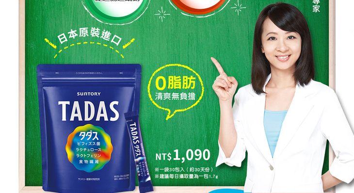【三得利】 TADAS 比菲禦力菌